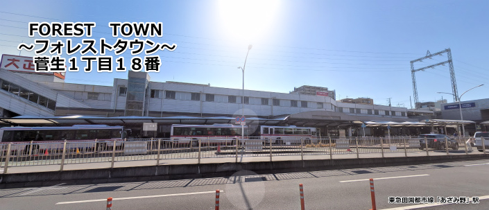 FOREST TOWN  フォレストタウン菅生1丁目18番:仲介手数料無料.jpg